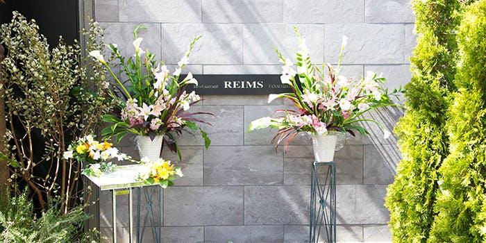 Restaurant REIMS YANAGIDATE 3枚目の写真