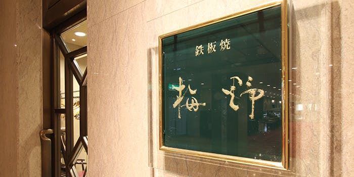 鉄板焼 梅野/宝塚ホテル 3枚目の写真