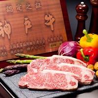 神戸牛イメージ