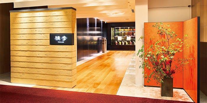 中国料理 桃李/京都ホテルオークラ 4枚目の写真