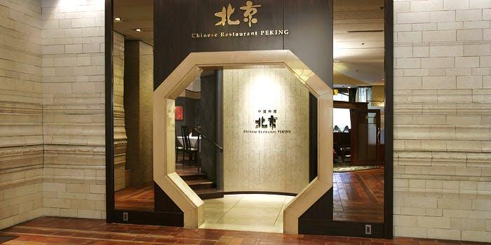 北京 名古屋観光ホテル店 1枚目の写真