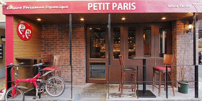 WINE BAZAR PETIT PARIS