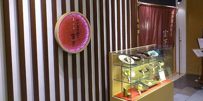 江戸前肉割烹宮下 銀座マロニエゲート店 2枚目の写真