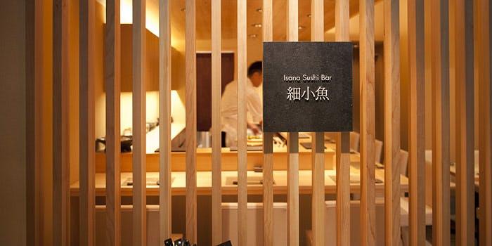 細小魚/六本木ホテルS内 1枚目の写真
