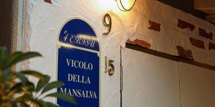 パスタ フレスカ マンサルヴァ 3枚目の写真