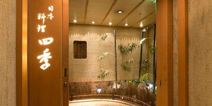日本料理 四季/名鉄グランドホテル 4枚目の写真
