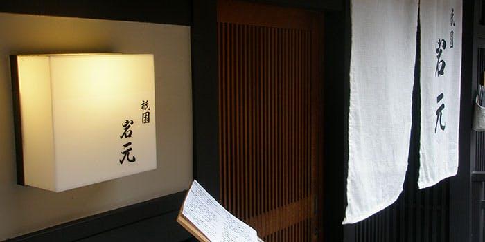 祇園 岩元 2枚目の写真