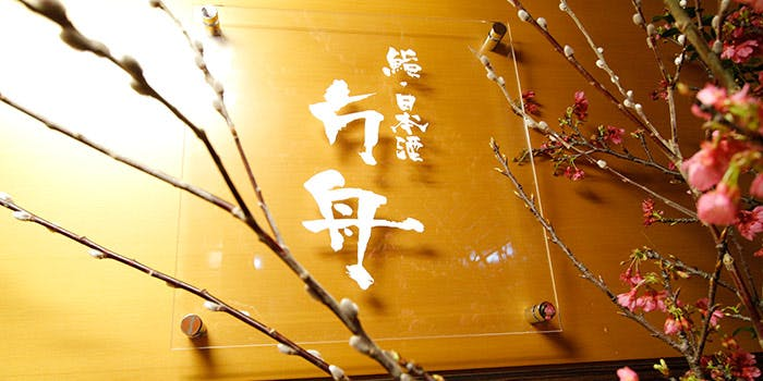鮨 日本酒 方舟 3枚目の写真