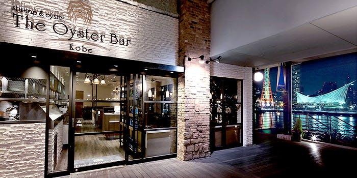 The Oyster Bar Kobe 1枚目の写真