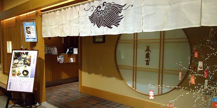 美濃吉 そごう千葉店 1枚目の写真
