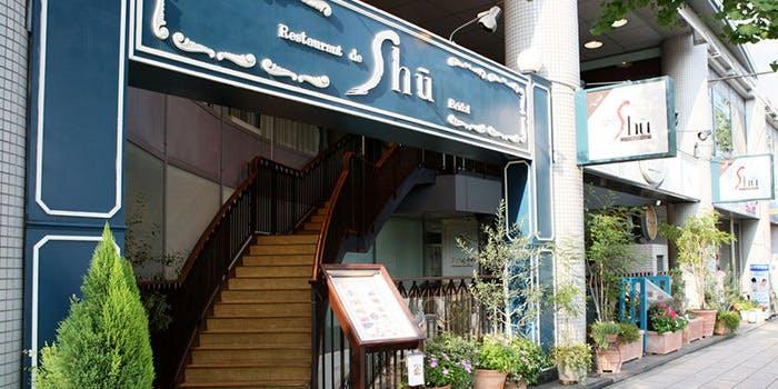 レストラン・ドゥ・シュウ 2枚目の写真