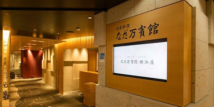 横浜 なだ万賓館 1枚目の写真