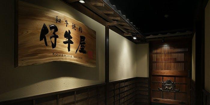 仔牛屋 神戸三宮店 1枚目の写真