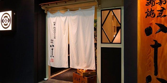 八十八 吉田町店 1枚目の写真