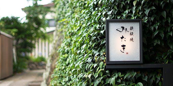鉄板焼 みたき 桜坂 1枚目の写真