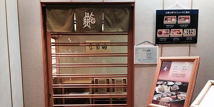なか田/リーガロイヤルホテル内 3枚目の写真