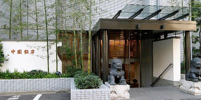 中国飯店 市ヶ谷店 2枚目の写真