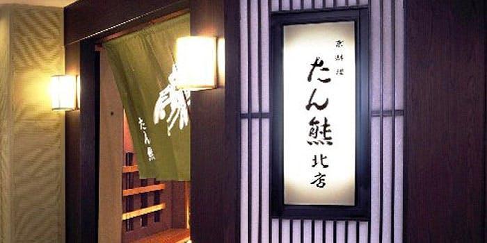 京料理 広島たん熊北店 4枚目の写真
