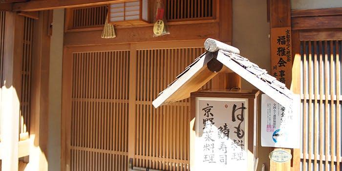 祇園 かわもと 1枚目の写真