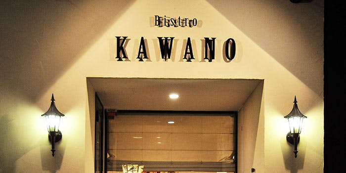 Bistro KAWANO 5枚目の写真