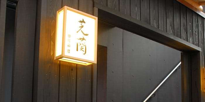 神楽坂 芝蘭 1枚目の写真