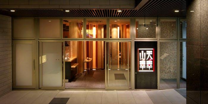 天の幸山の幸/ホテルユニゾ大阪淀屋橋 3枚目の写真