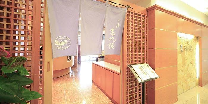 季節料理・ふく料理 春帆楼 広島店 5枚目の写真