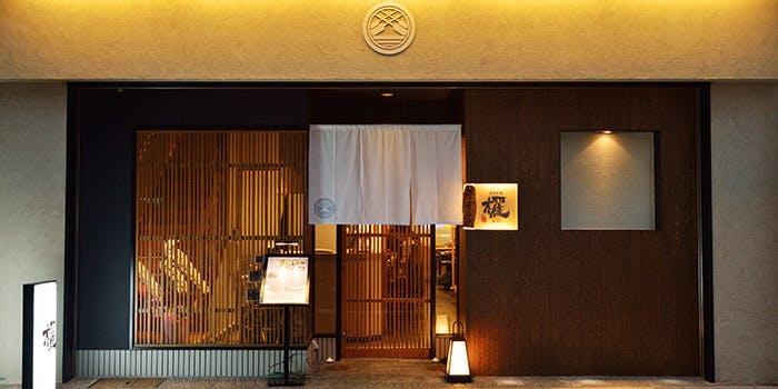 日本料理 櫂 3枚目の写真