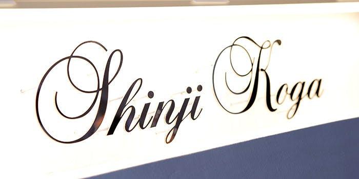 Shinji Koga 4枚目の写真