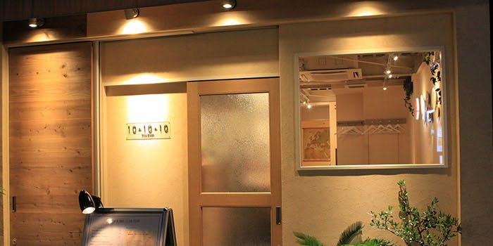 Fine Diner 101010