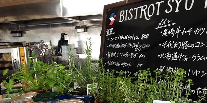 BISTROT SYU 3枚目の写真