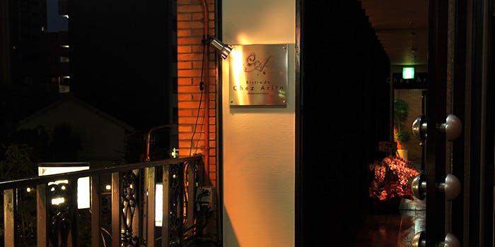 Bistro Chez Arita