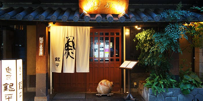 銀平 神戸三宮店 3枚目の写真