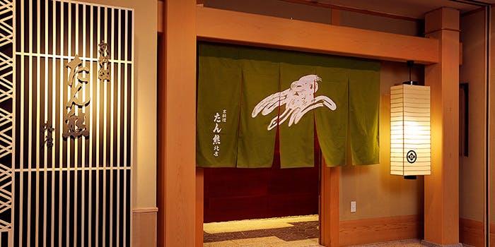 たん熊北店名古屋店/ANAクラウンプラザホテルグランコート名古屋 2枚目の写真
