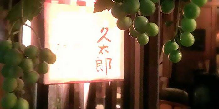 麻布 久太郎 4枚目の写真