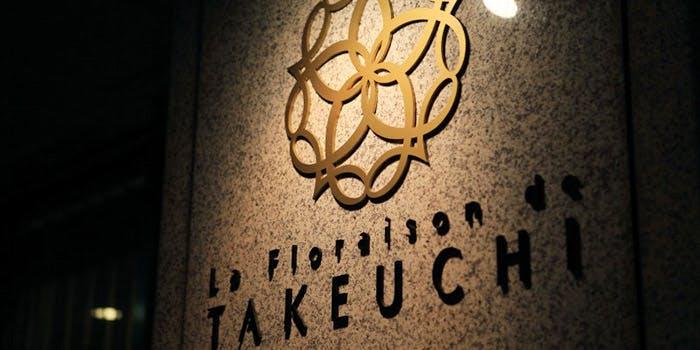 La Floraison de TAKEUCHI 3枚目の写真