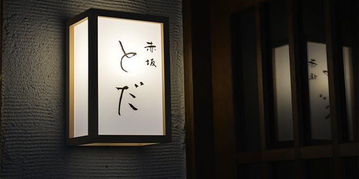 赤坂 とだ 1枚目の写真
