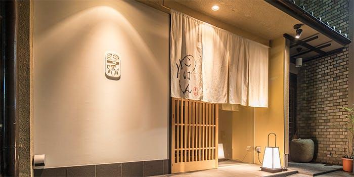 京都創作和食 こばん屋 2枚目の写真