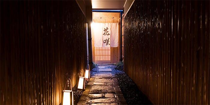 京料理 花咲 錦店 2枚目の写真