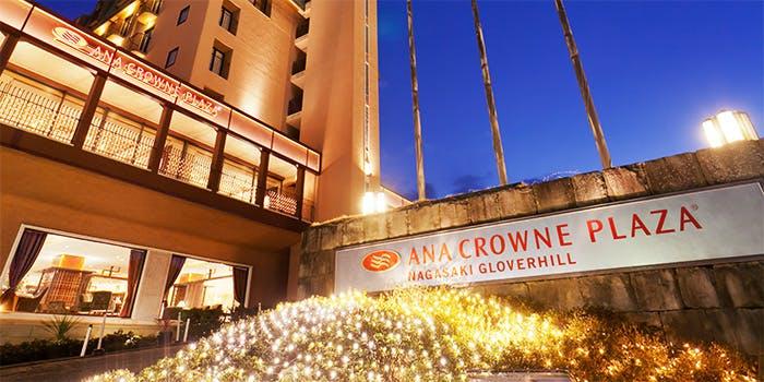 ラ・ベルヴュー/ANAクラウンプラザホテル長崎グラバーヒル 2枚目の写真