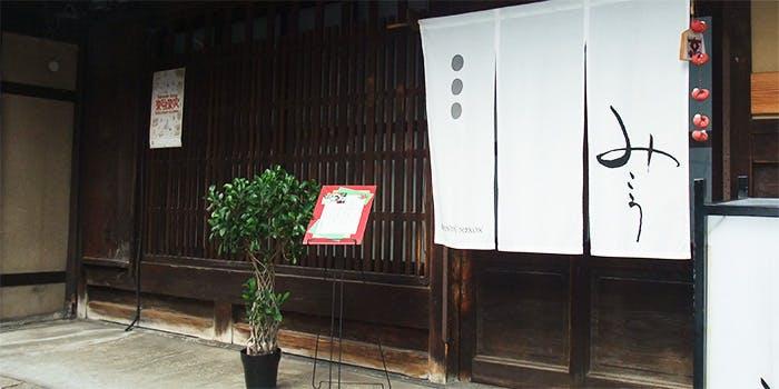 京料理 みこう 2枚目の写真