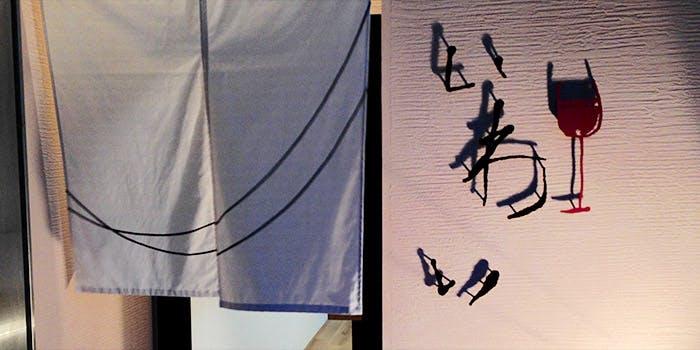 和食&ワイン 芦屋いわい 2枚目の写真