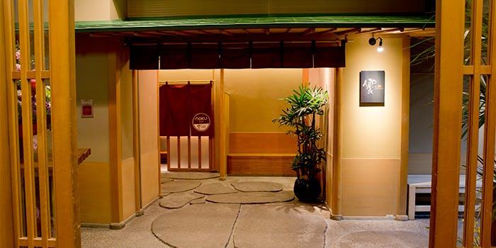 饗 〜karasuma〜/ノク京都 4枚目の写真