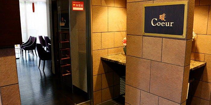 暖Coeur/ホテルサンプラザ堺ANNEX内 2枚目の写真