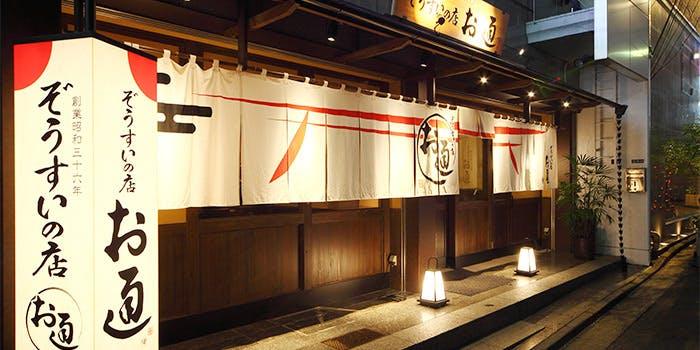 宮崎牛指定店 和食お通 六本木 1枚目の写真