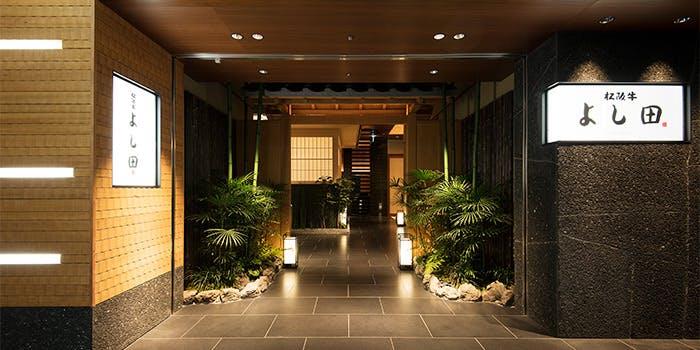 松阪牛 よし田/東京オペラシティ53F 6枚目の写真