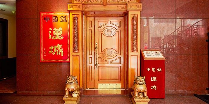 中国鍋 漢城 3枚目の写真