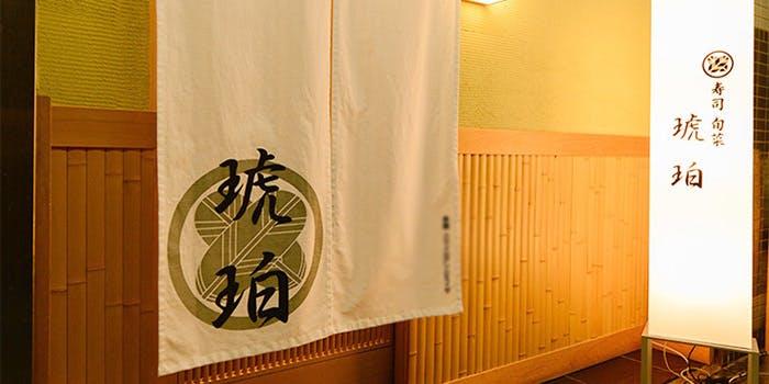 寿司・旬菜 琥珀 3枚目の写真