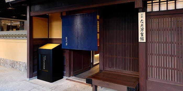 京都 なだ万賓館 2枚目の写真