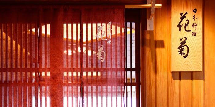 日本料理 花菊/奈良ホテル 3枚目の写真